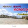 2016 모로코 여행기 -0...