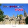 2016 스페인 여행기 - ...