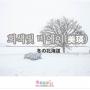 겨울 홋카이도 여행 - ...